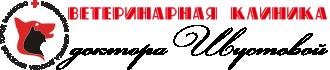 Ветеринарная клиника доктора Шустовой